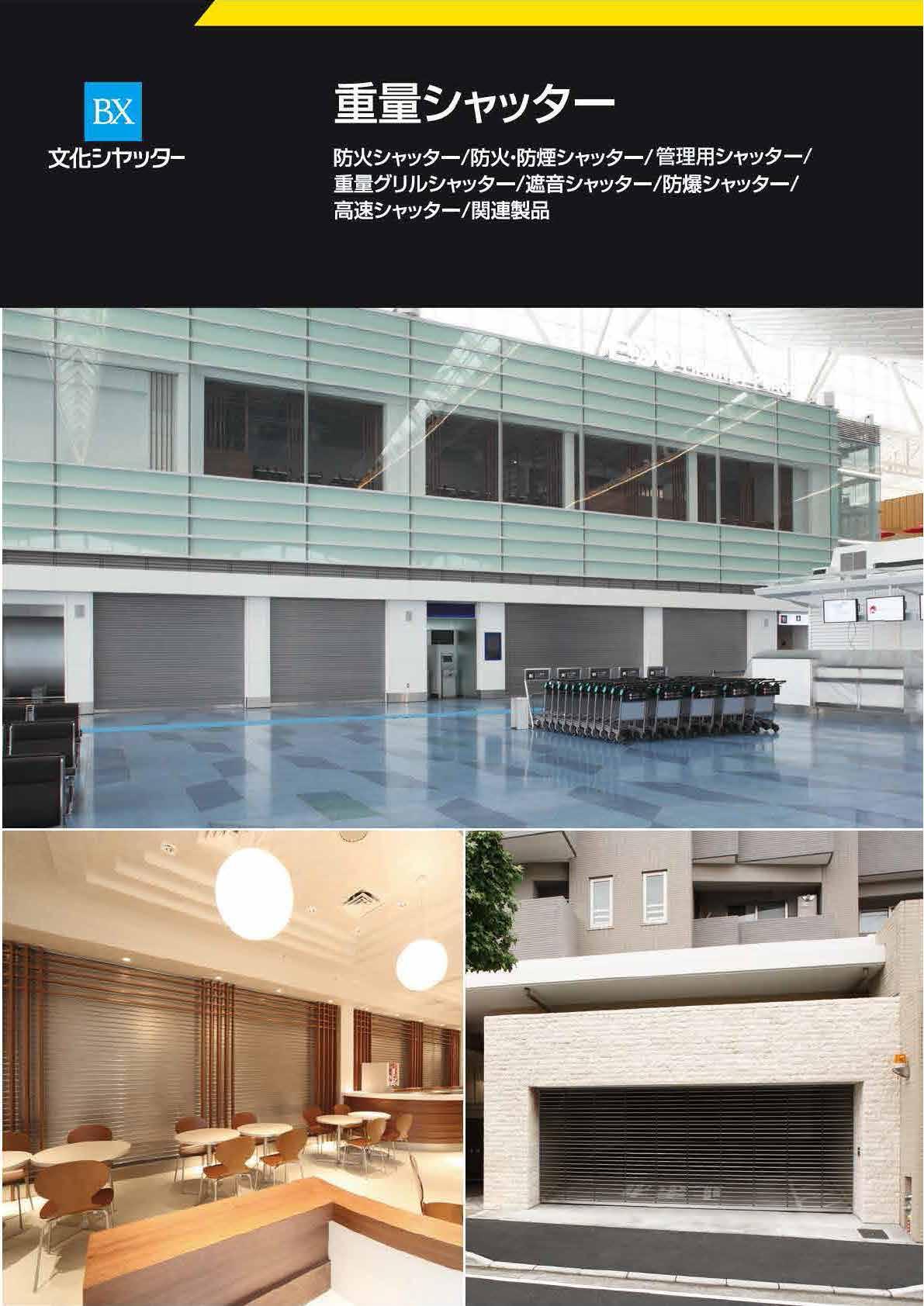 文化シヤッター『重量シャッターシリーズ』 総合カタログ ...