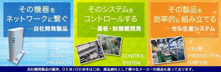 日本制禦機器株式会社 - Powered by イプロス