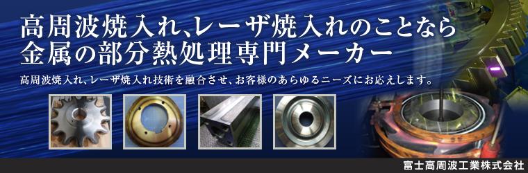 東証一部上場/半導体 TOWA株式会社/(佐賀)金型設計